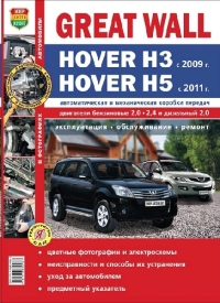 Руководство Great Wall Hover H3 c 2009 г, Hover H5 c 2011 г